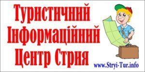 Туристичний інформаційний центр Стрия